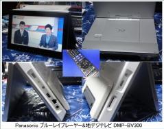 PanasonicポータブルBDプレーヤー&地デジTV DMP-BV300
