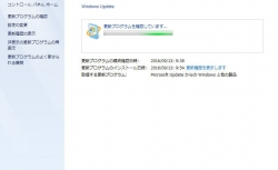 WindowsUPdate確認画面