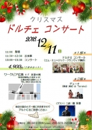 エムミュージック・グランヴィア「クリスマス ドルチェコンサート」20161211