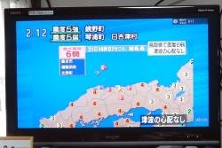 鳥取で震度6弱の地震~14時7分