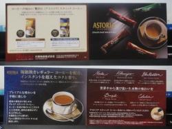 スティックタイプのコーヒー-3