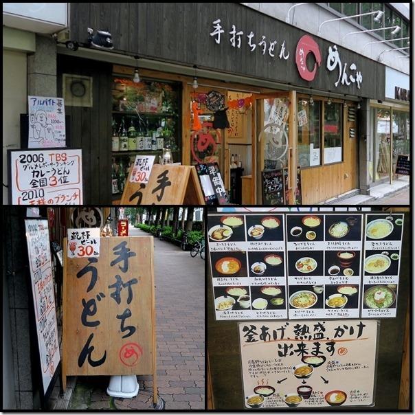 menkoyakouenji