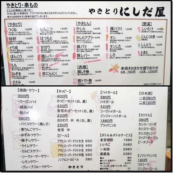 nishidayanakai2