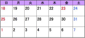 2016-17年末年始カレンダー