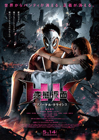 映画 HK