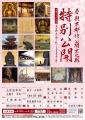 2016年 京都・春季:非公開文化財 特別公開 その2-1