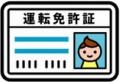 2016年・運転免許証更新8