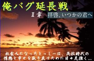 俺バグ延長戦Ⅱ章
