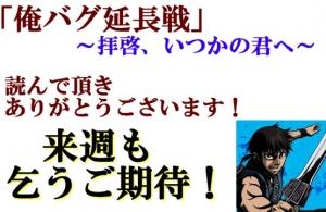 俺バグ延長戦4