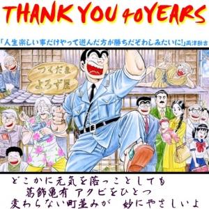 00こち亀40年!!