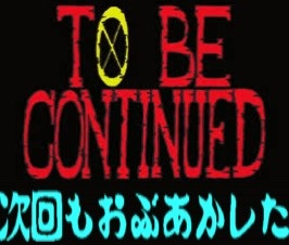 TO BE CONTINUED 次回もおぶあかした