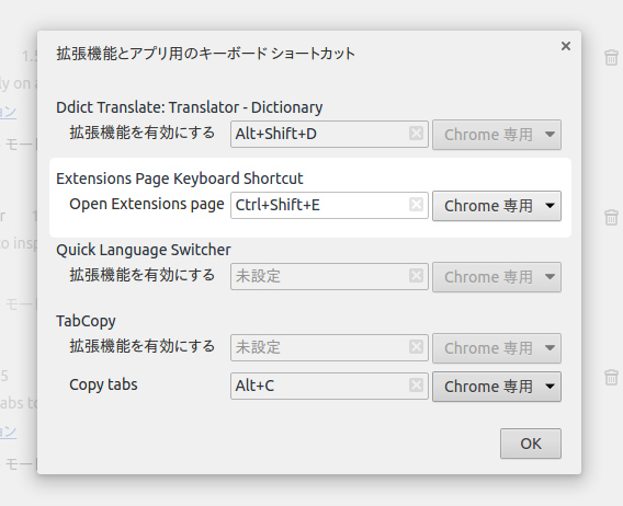Extensions Page Keyboard Shortcut Chrome拡張 ショートカットキー 拡張機能ページを開く