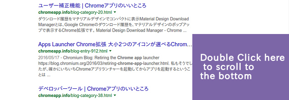 Fast Page Scroll Chrome拡張 先頭に高速スクロール 右下のエリア
