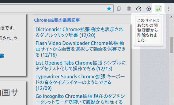 Forget that page Chrome拡張 履歴 削除完了のメッセージ