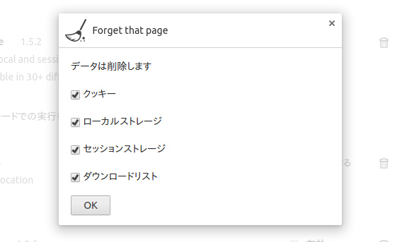 Forget that page Chrome拡張 履歴 削除 オプション