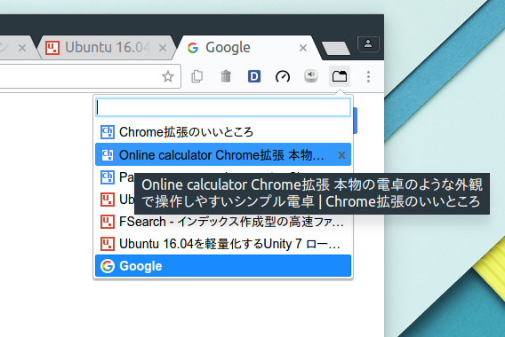 List Opened Tabs Chrome拡張 タブ リスト化 ツールチップ