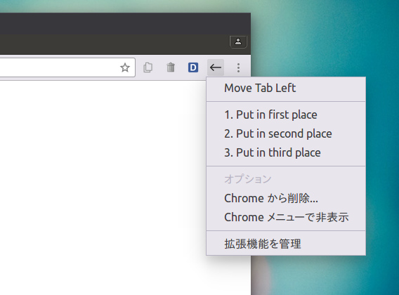 Move Tab Left Chrome拡張 タブ 先頭に移動