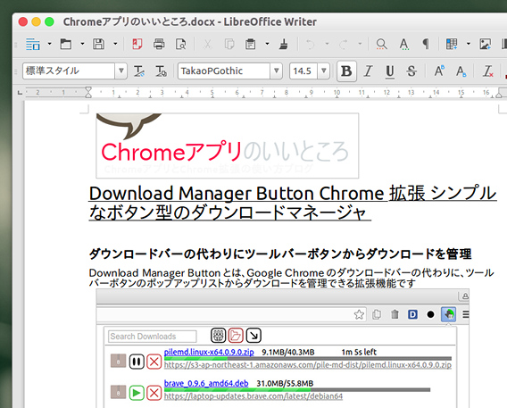 Save Webpage As Word Document Chrome拡張 Webページ ワード 変換 docxを開く
