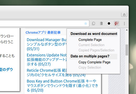 Save Webpage As Word Document Chrome拡張 Webページ ワード 変換