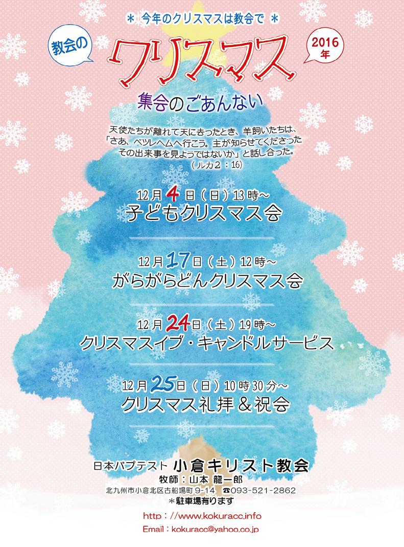 2016教会クリスマス ピンクツリー