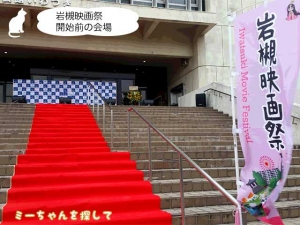 岩槻映 画祭開始前の会場