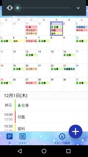 Screenshot_20161201-193902.png