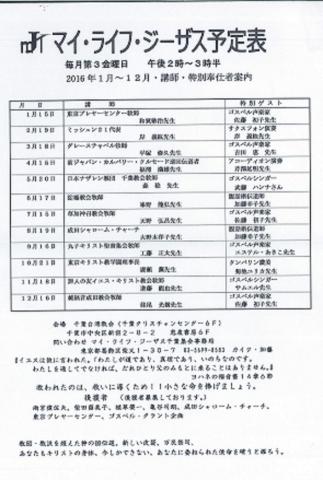 マイライフジーザズ 年間予定表
