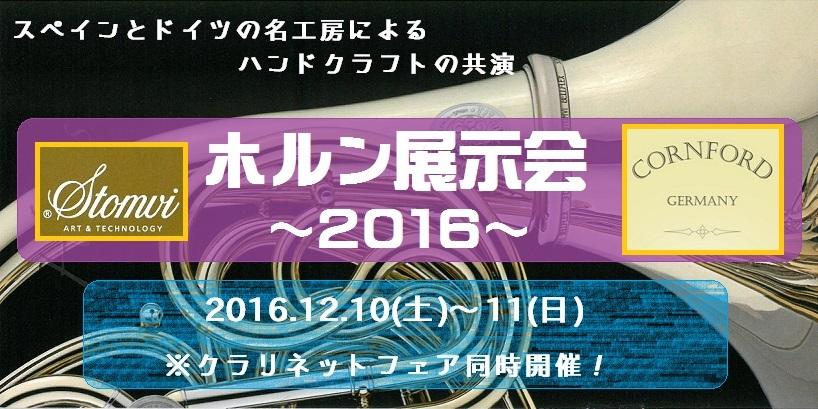 horn_fair2016.jpg