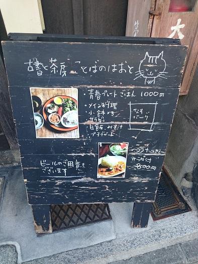 京都 その3