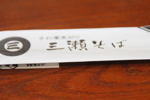 三瀬へ 2016-10-9-2