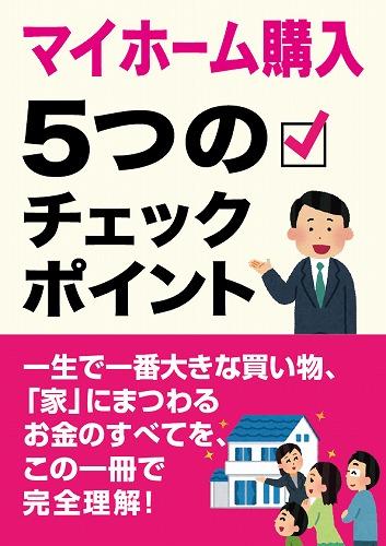(表紙) マイホーム購入5つのチェックポイント