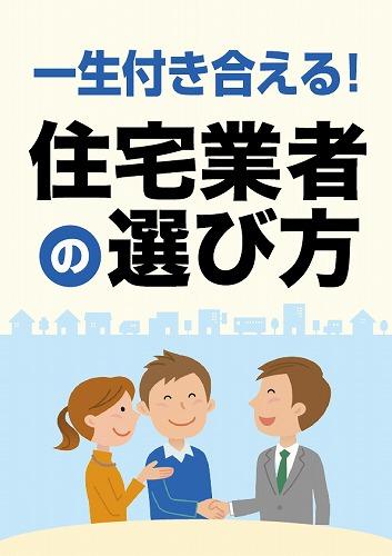 (表紙) 一生付き合える!住宅業者の選び方
