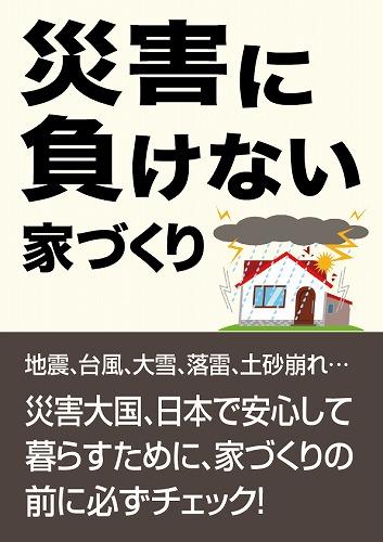 (表紙) 災害に負けない家づくり