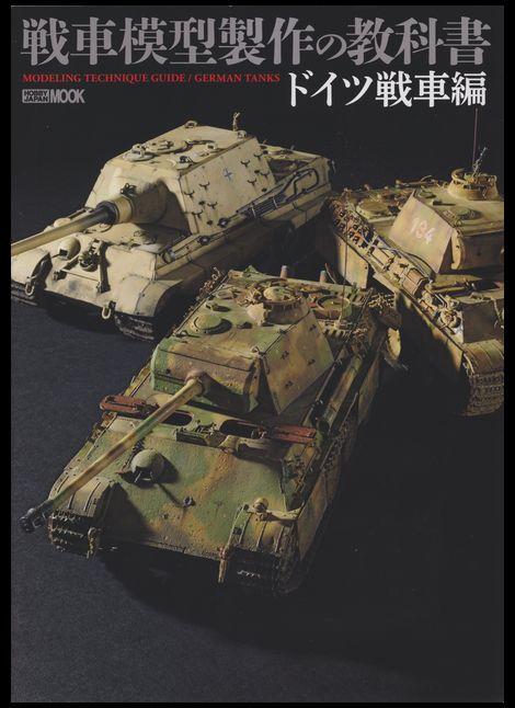 戦車模型製作の教科書 ドイツ戦車編_01