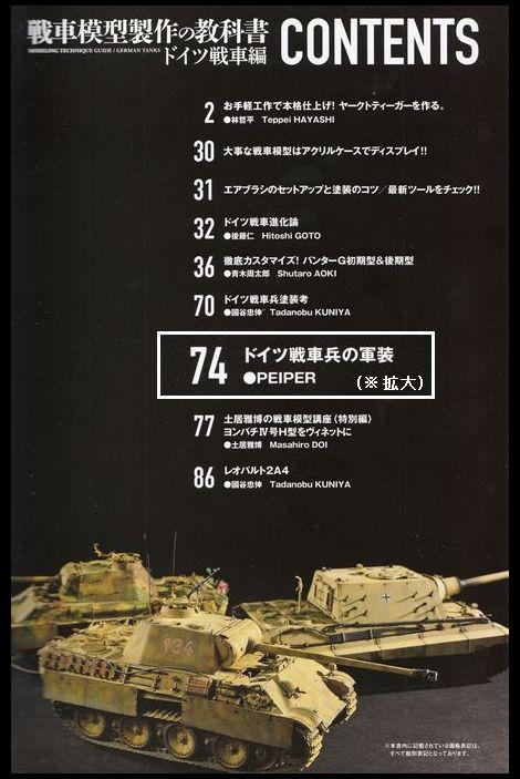 戦車模型製作の教科書 ドイツ戦車編_02