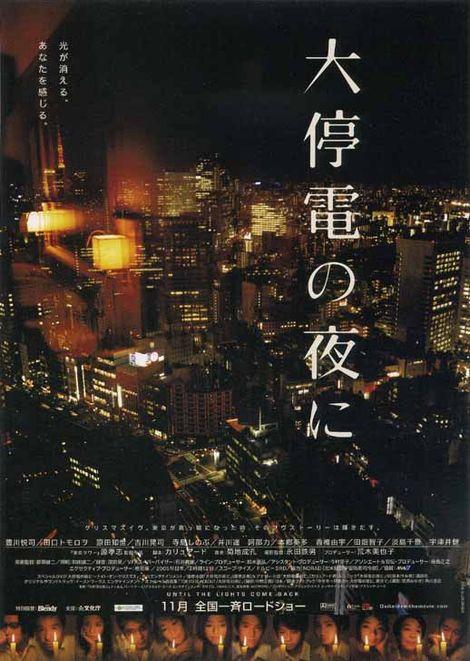 映画「大停電の夜に」