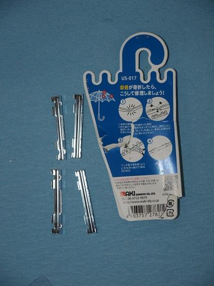 P6140029 骨接ぎ具