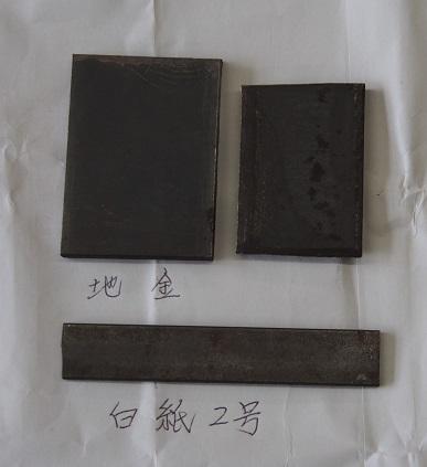 P6250839 (2) 地金と白紙2号