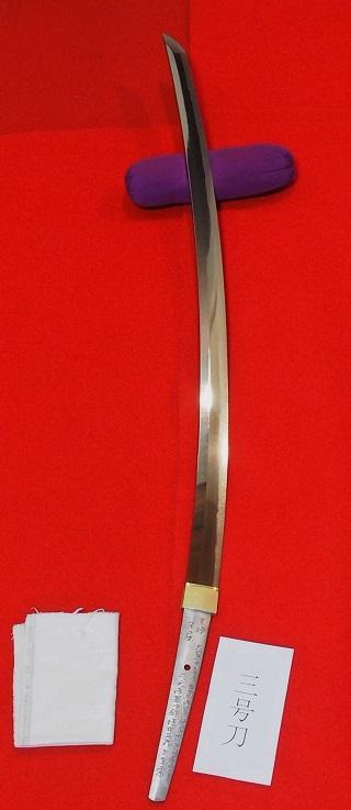 P9250595 3号刀全体