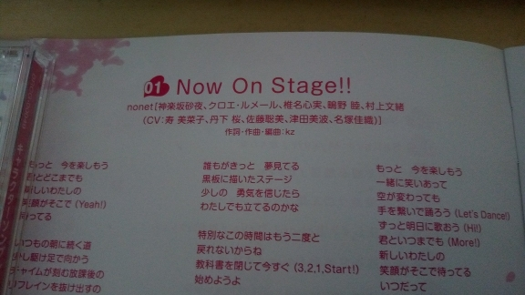 「Now On Stage!!」の真実
