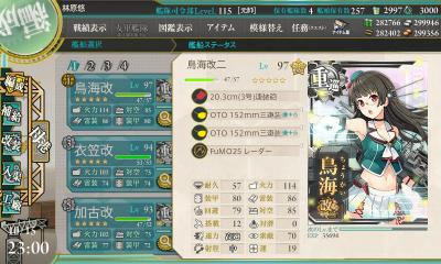 5-1重巡装備