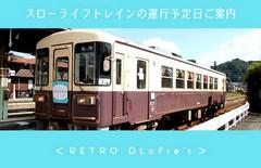 slow-life-train_image - コピー