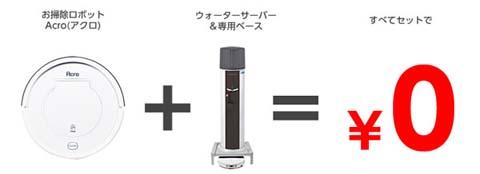 お掃除ロボットとウォーターサーバで0円