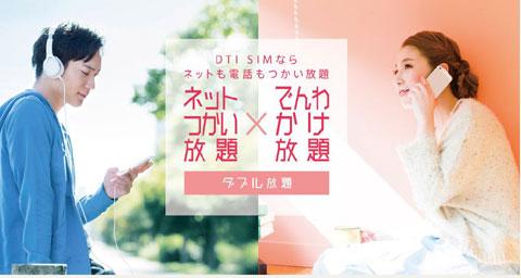 DTI 電話かけ放題780円、データ通信容量無制限