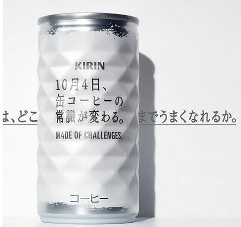 キリン缶コーヒーキャンペーン2