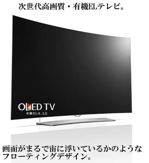 有機EL液晶採用65型テレビ