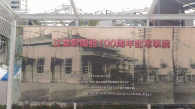 辻堂駅開設100周年