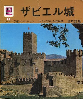 『ザビエル城 スペイン芸術コレクション カラー写真134枚収録 日本語版』