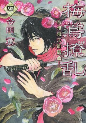 会田薫『梅鴬撩乱 長州幕末狂想曲』第4巻