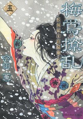 会田薫『梅鴬撩乱 長州幕末狂想曲』第5巻